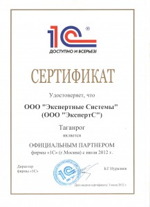 our-certificate